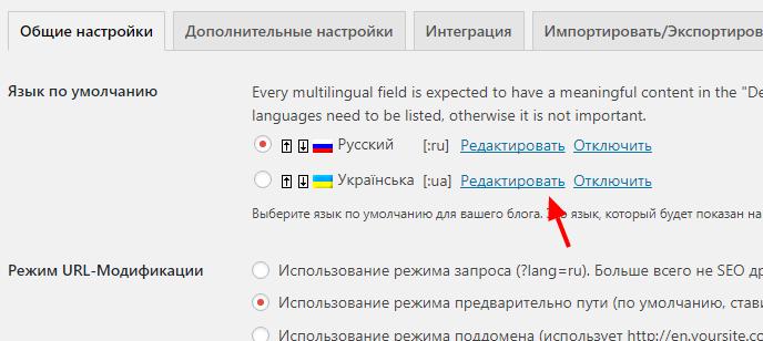 hreflang в плагине qTranslate