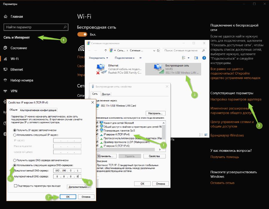 настройка ip-адресов DNS серверов в компьютере