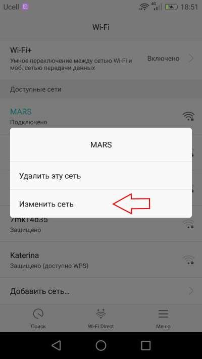 Настраиваем DNS-сервер на устройстве Андроид