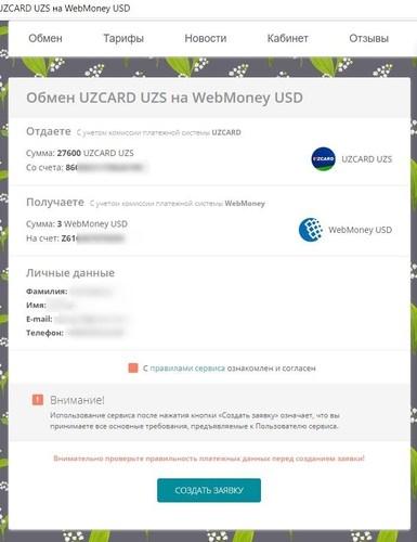 Обменять UZCARD UZS на электронные деньги