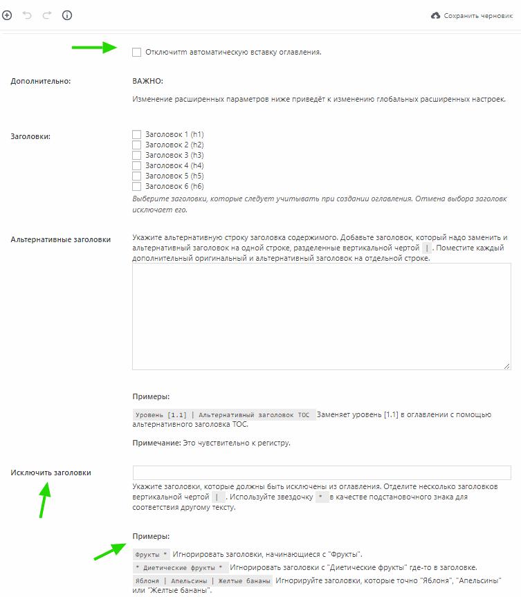 Простые способы создания оглавления (содержания) на сайте