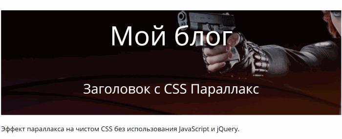 Parallax эффект на CSS