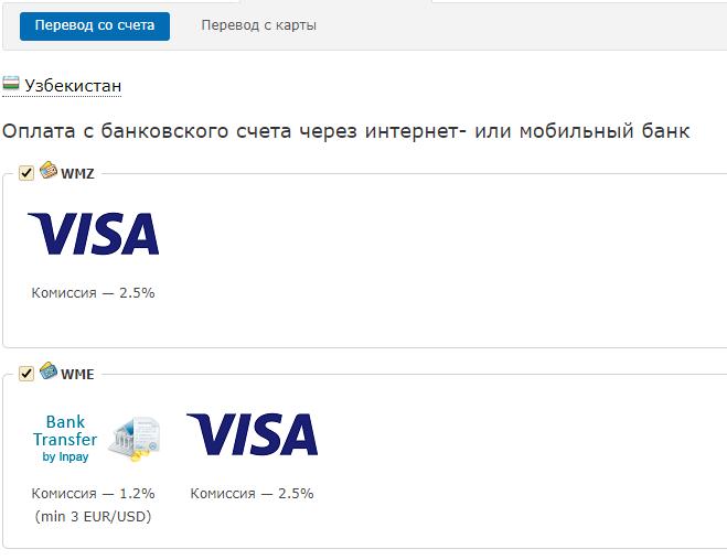 пополнить кошелек Webmoney за сумы