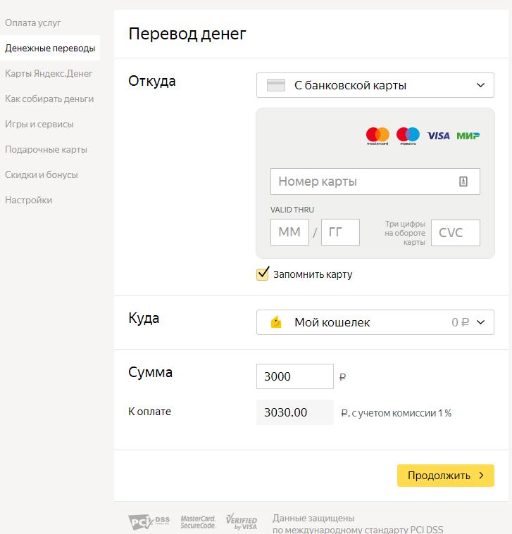 пополнить кошелек Яндекс.Деньги