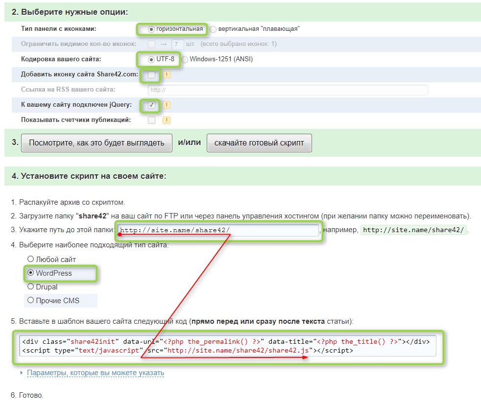 как добавить кнопку избранное на сайт