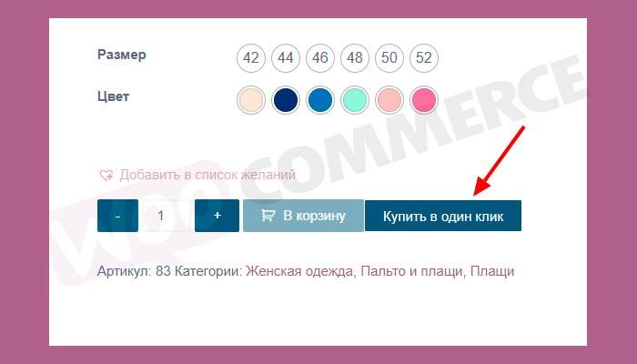 Кнопка «Купить в один клик» для Woocommerce и изменение полей chekout