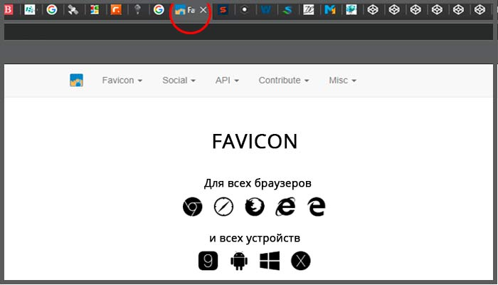 Как правильно добавить фавикон на сайт