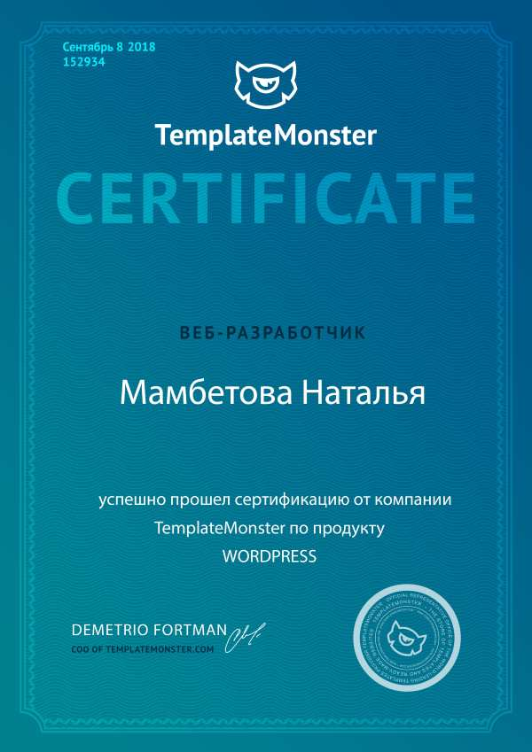 сертификат Template Monster