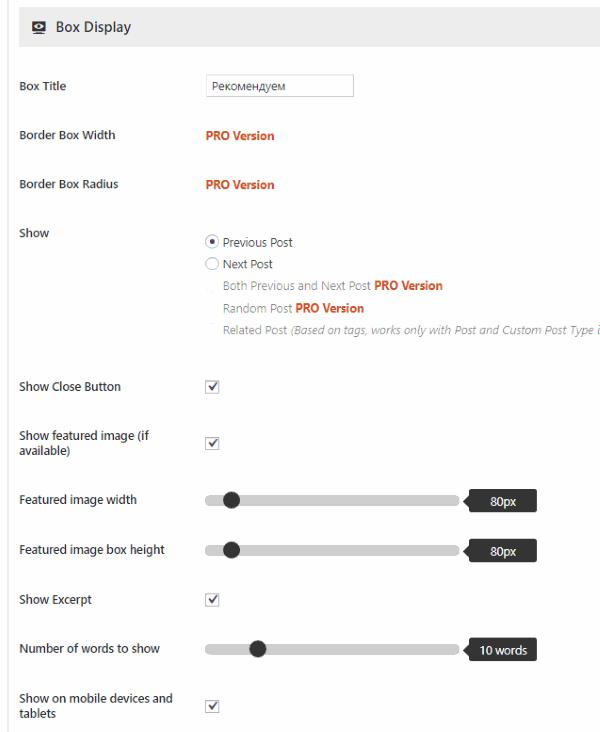 Навигация между постами с изображениями с плагином Cresta Posts Box
