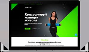 Сайты на заказ - интернет магазин спортивных корсетов
