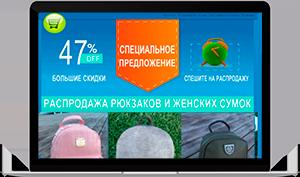 Сайты на заказ - одностраничный каталог рюкзаков