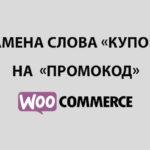 Как переименовать слово купон в Woocommerce