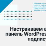 Настраиваем админ панель WordPress для подписчиков