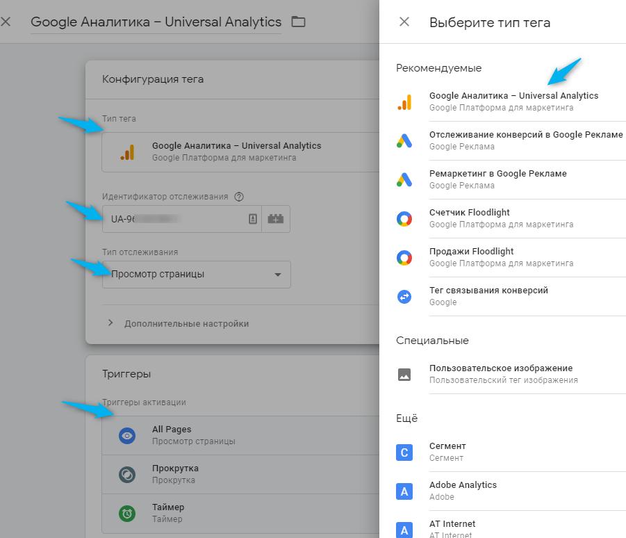 добавление тега Google Аналитики