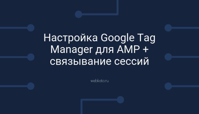 Как использовать Диспетчер тегов Google на страницах AMP