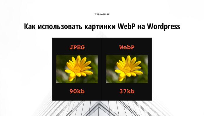 Как подружить WebP и Wordpress
