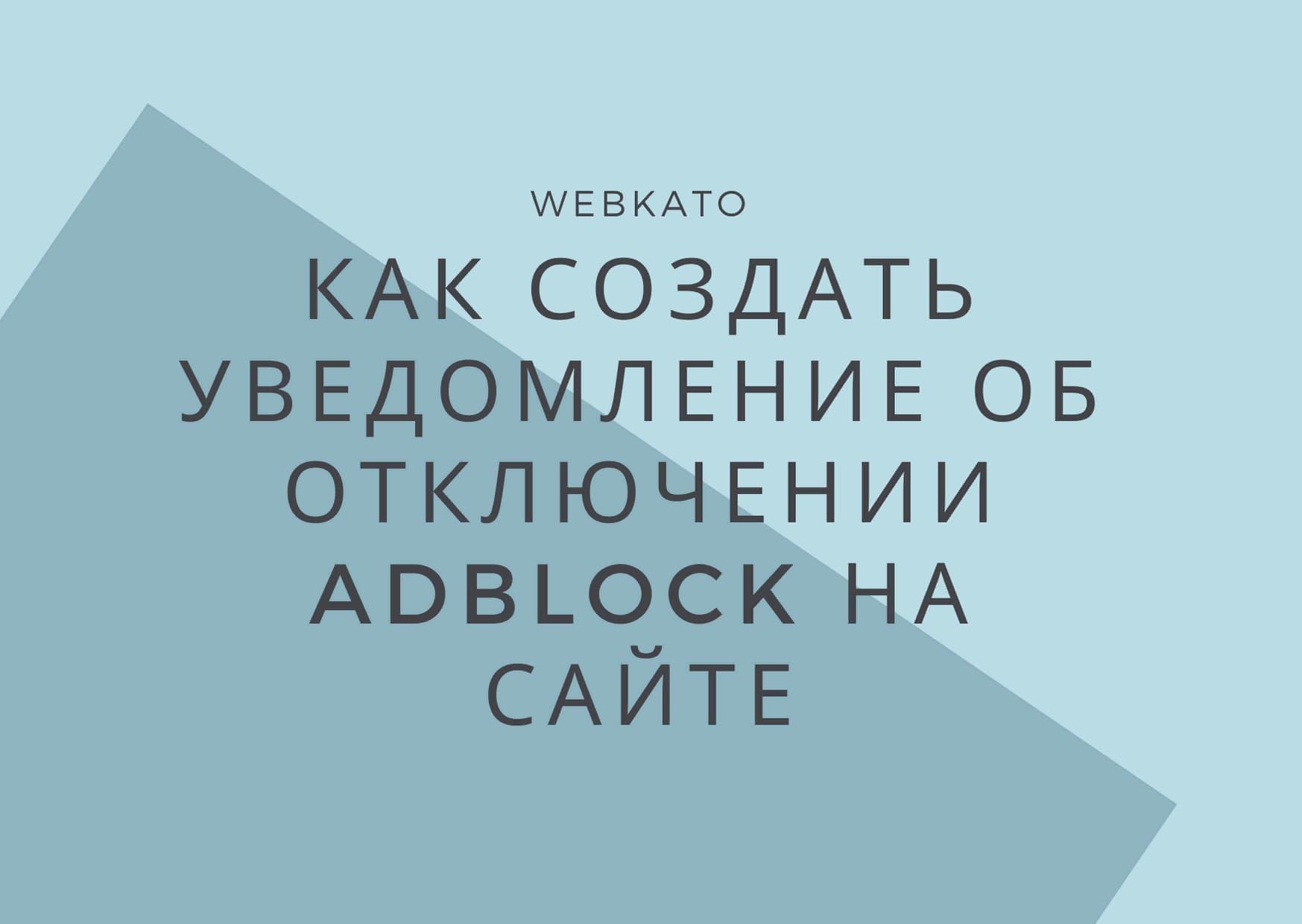 Как создать уведомление об отключении Adblock на сайте с помощью Google Funding Choices