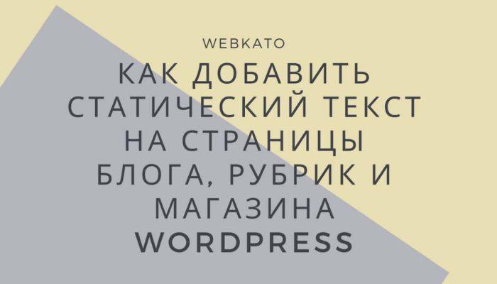 Как добавить текст на страницы блога, рубрик и магазина
